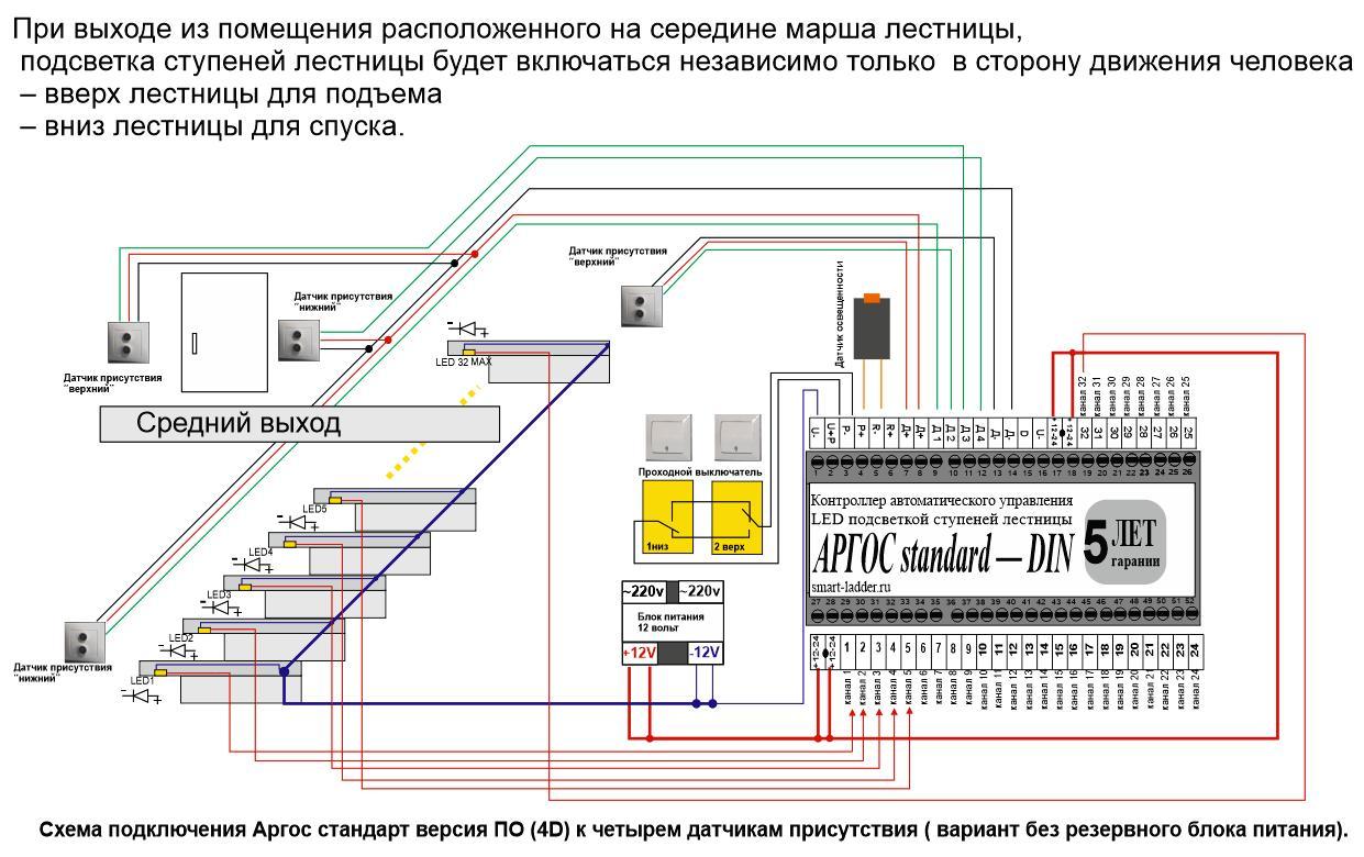 Схема подключения датчика движение лестничном марше