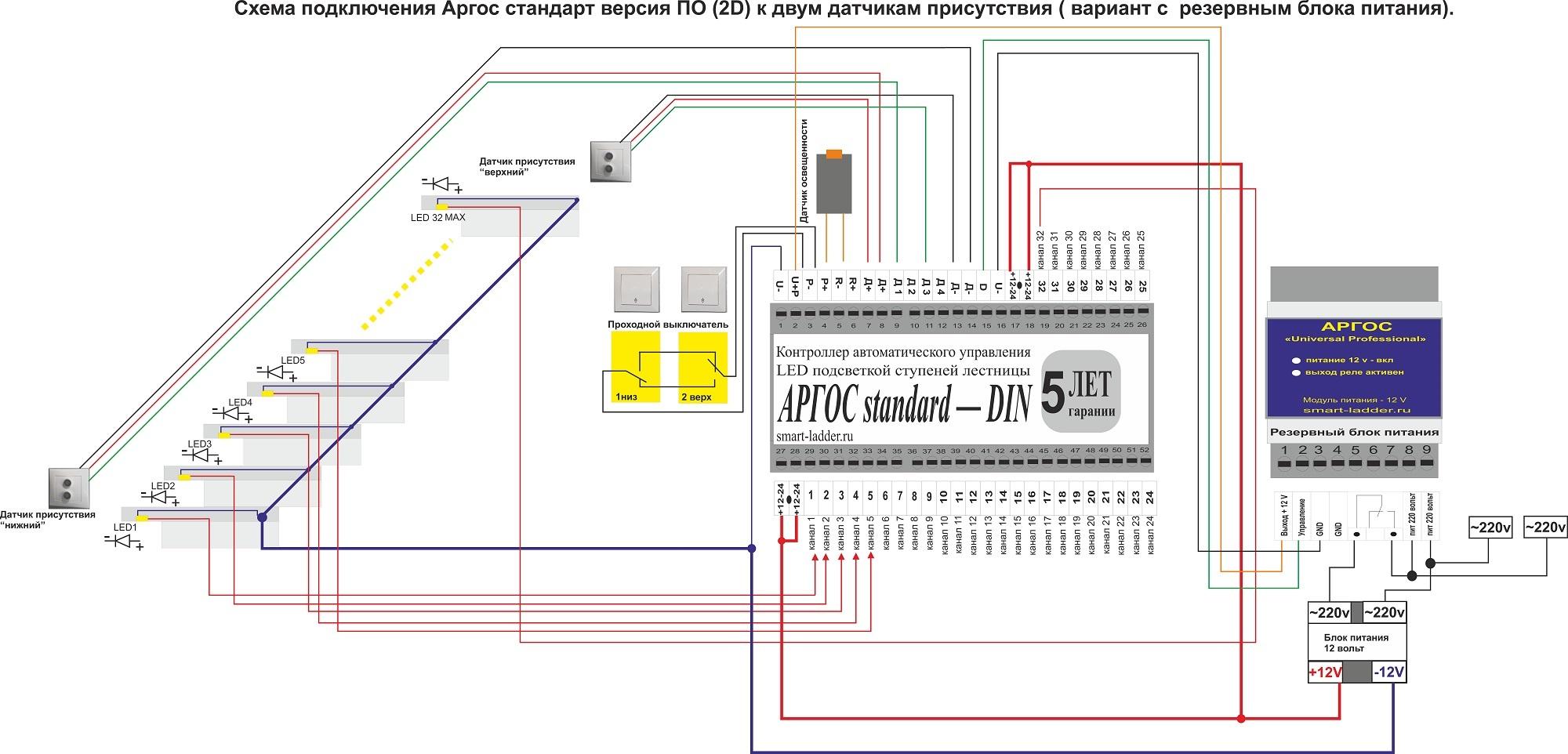 Схемы подключения проходного выключателей и датчик движения